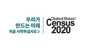 2020 년 센서스 인구조사